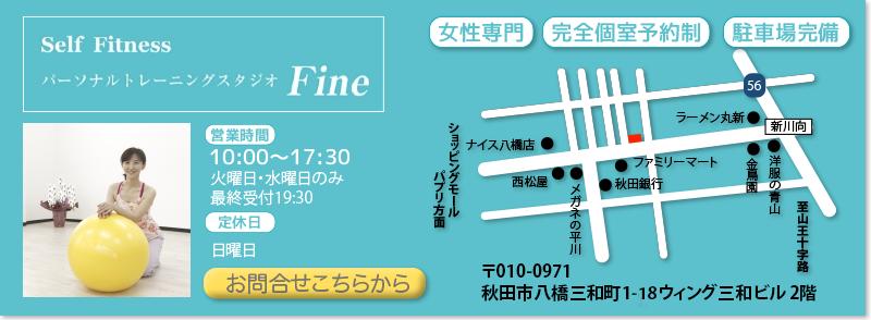 秋田市 パーソナルトレーニングスタジオ Fine お問い合わせ